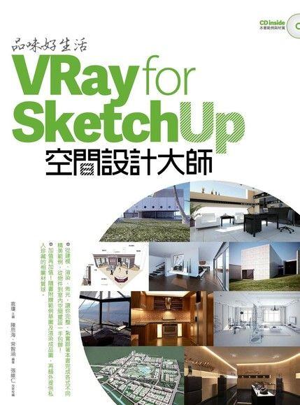 品味好生活!VRay for SketchUp空間設計大師