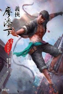 台灣民間故事2:義俠廖添丁