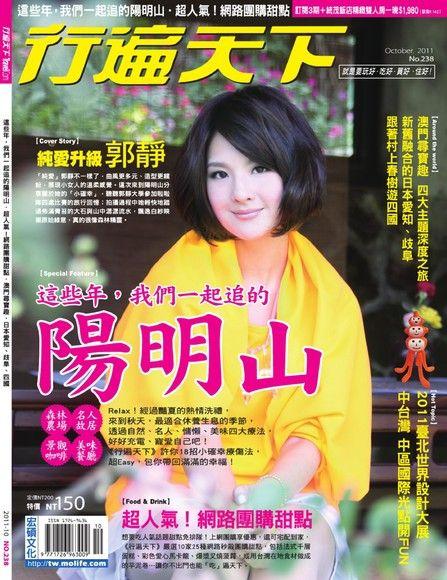 行遍天下旅遊雜誌 10月號/2011 第238期