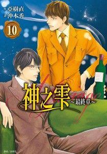 神之雫 最終章~Mariage~(10)
