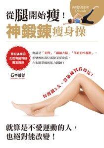 【电子书】從腿開始瘦!神鍛鍊瘦身操