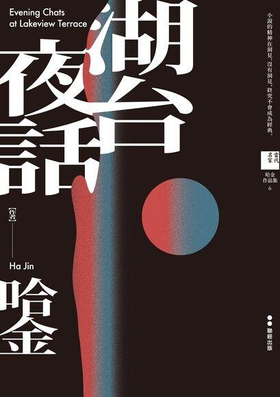 湖台夜話【電子書加值版】