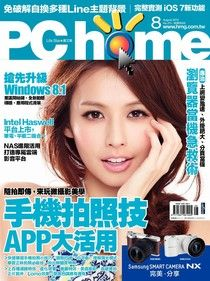 PC home 電腦家庭 08月號/2013 第211期