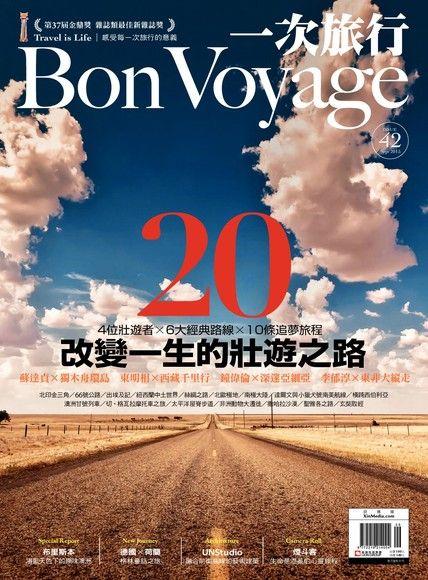 Bon Voyage一次旅行 09月號/2015 第42期