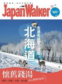 Japan WalKer Vol.6 1月號