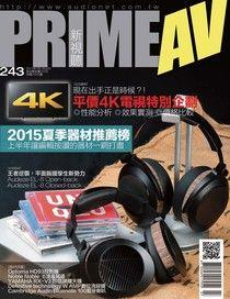 PRIME AV 新視聽 07月號/2015年 第243期