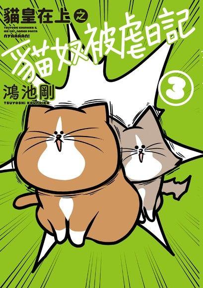 貓皇在上之貓奴被虐日記 (3)
