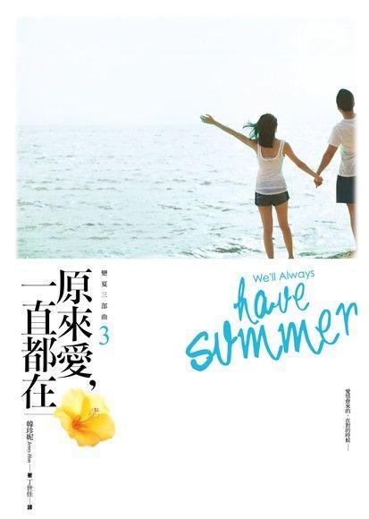 戀夏三部曲3:原來愛,一直都在