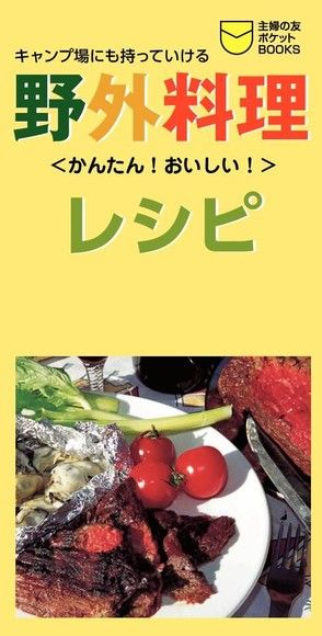 野外料理食譜(日文書)