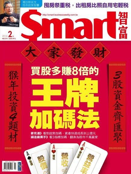 Smart 智富 02月號/2016 第210期