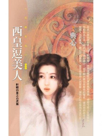 西皇逗美人【軒轅四皇之白虎篇】(限)