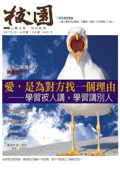 校園雜誌雙月刊2012年3、4月號:愛,是為對方找一個理由——學習被人講,學習講別人