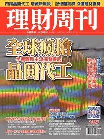 理財周刊 第1077期 2021/04/16
