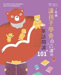 【电子书】小熊媽讓孩子學會自己讀的英語閱讀101+