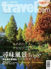 行遍天下旅遊雜誌 02+03月號/2015 第275期