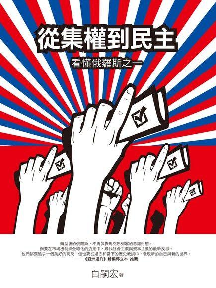 從集權到民主