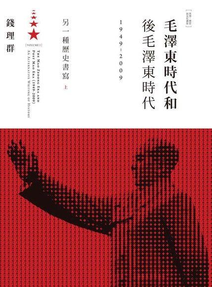 毛澤東時代和後毛澤東時代(1949-2009):另一種歷史書寫(上)