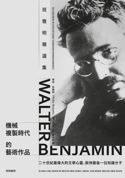 機械複製時代的藝術作品:班雅明精選集
