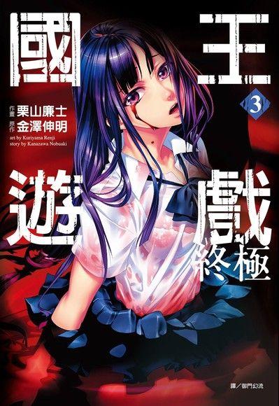 國王遊戲 終極(03)漫畫