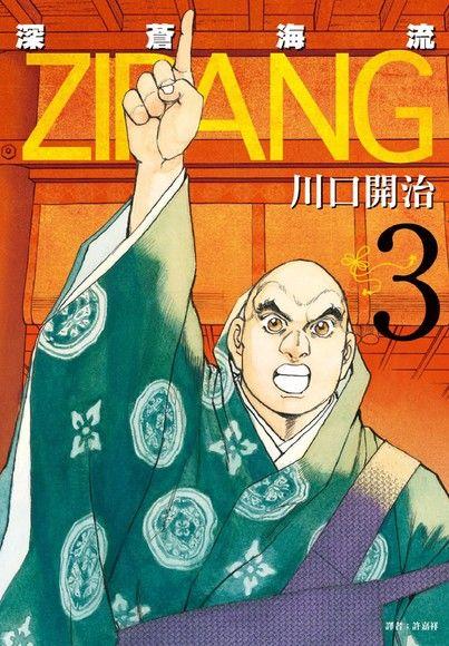 Zipang 深蒼海流(3)