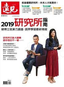 遠見雜誌趨勢特刊:2019研究所指南