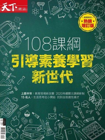 天下雜誌特刊:108課 引導素養學習新世代