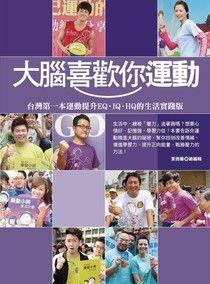 大腦喜歡你運動:台灣第一本運動提升EQ、IQ、HQ的生活實踐版