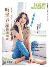 好房網雜誌 05月號/2019 第67期