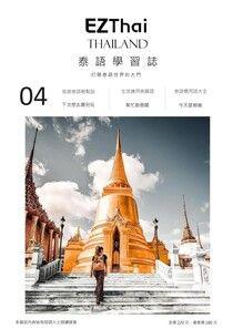 EZ Thai 泰語學習誌 06月號/2020 第4期
