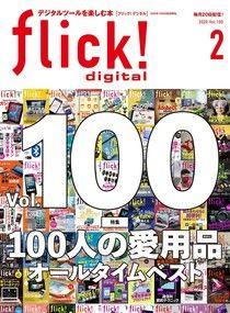 flick! 2020年2月號 Vol.100 【日文版】
