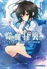 噬血狂襲 (7)(小說)