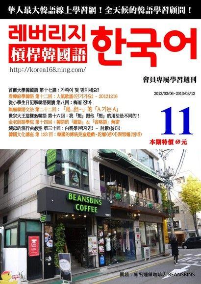 槓桿韓國語學習週刊第11期