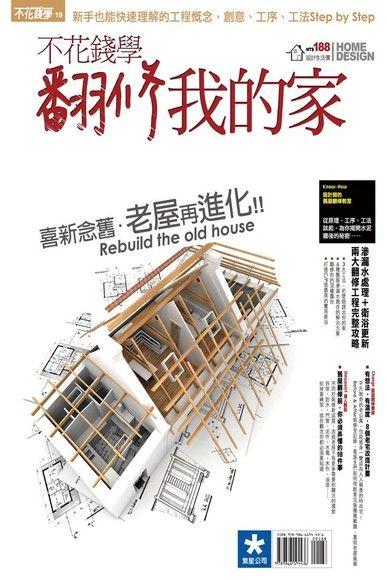 不花錢學翻修我的家