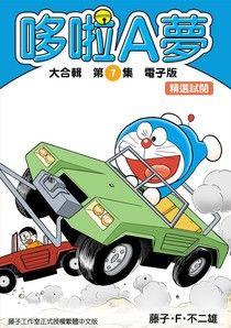 哆啦A夢 大合輯第7集 電子版 精選試閱