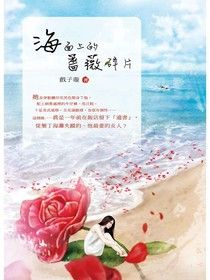 海面上的薔薇碎片