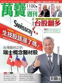 萬寶週刊 第1100期 2014/11/28