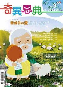 奇異恩典靈修月刊【繁體版】2016年09月號