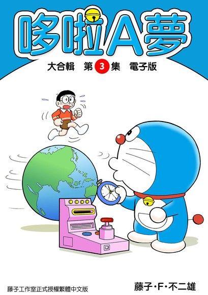 哆啦A夢 大合輯第3集 電子版