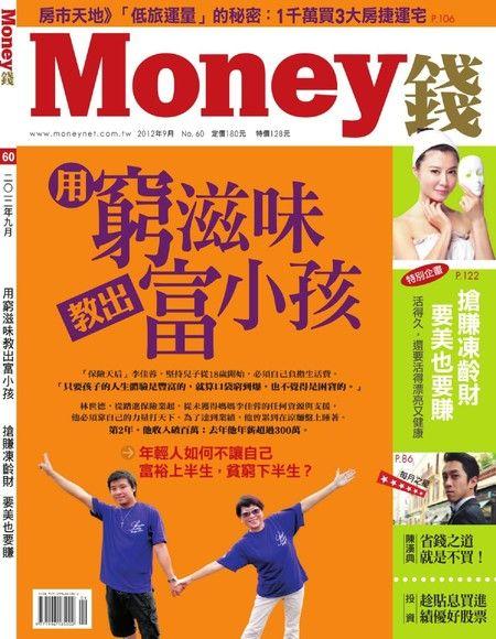Money錢 09月號/2012 第60期