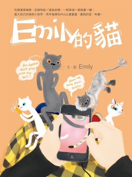 Emily的貓