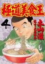 極道美食王(4)