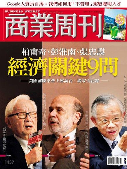 商業周刊 第1437期 2015/05/27