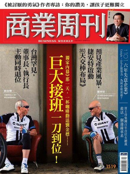 商業周刊 第1519期 2016/12/21