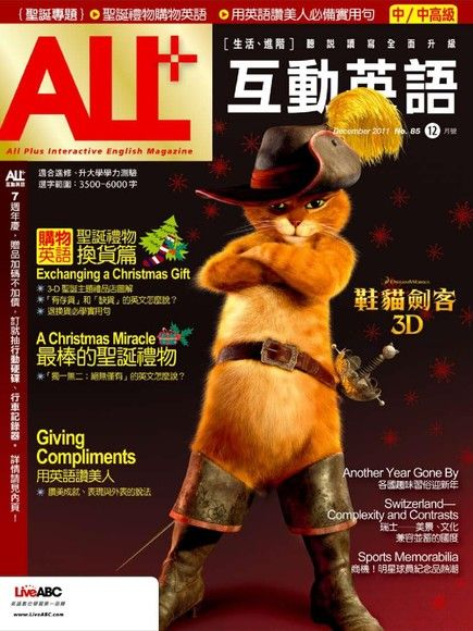 ALL+互動英語2011年12月號No.85