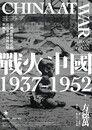 戰火中國1937-1952