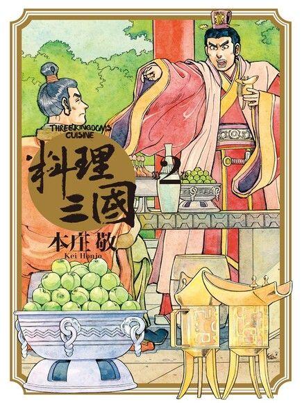料理三國 第2卷