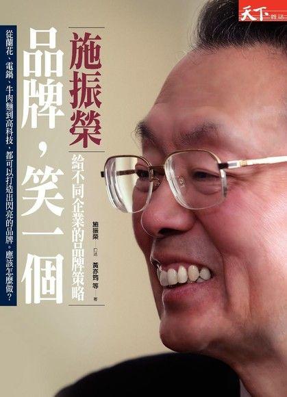 品牌,笑一個:施振榮給台灣企業的診斷書