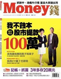 Money錢 05月號/2015 第92期