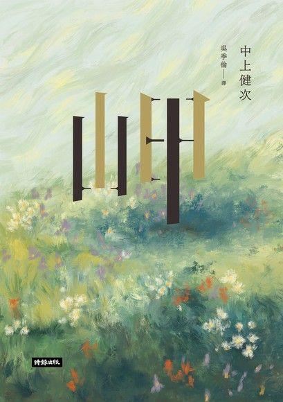 岬:中上健次芥川獎小說傑作選