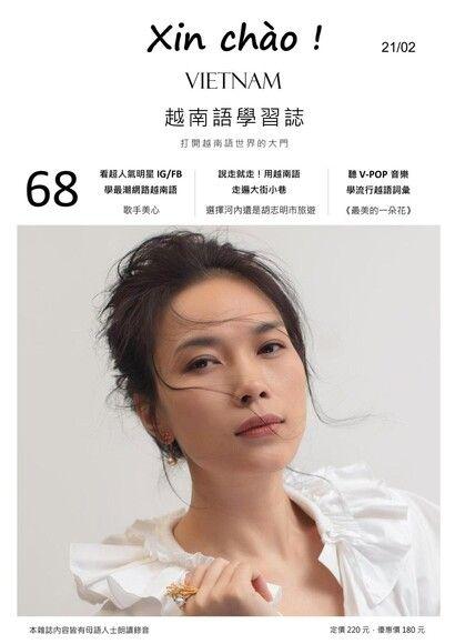 越語學習誌 02月號/2021 第68期